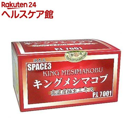 キングメシマコブ 高濃度抽出エキス(15袋入)【キングメシマコブ】