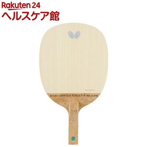 バタフライ ガレイディア リボルバー 23840(1本入)【バタフライ】