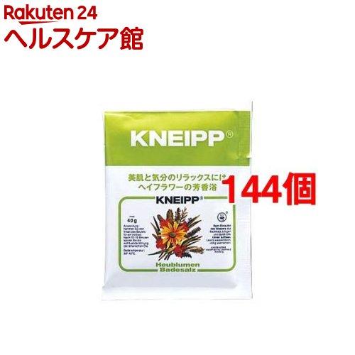 クナイプ バスソルト ヘイフラワー(40g*144個セット)【クナイプ(KNEIPP)】
