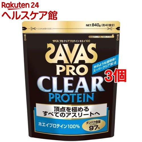 ザバス プロ クリアプロテイン ホエイ100(840g(約40食分)*3コセット)【sav01】【ザバス(SAVAS)】