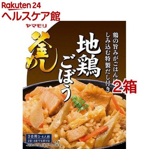 ヤマモリ 地鶏ごぼう釜めしの素 日本メーカー新品 231g メーカー直売 2箱セット