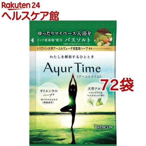 アーユルタイム レモングラス&ベルガモットの香り 分包(40g*72袋セット)【アーユルタイム】