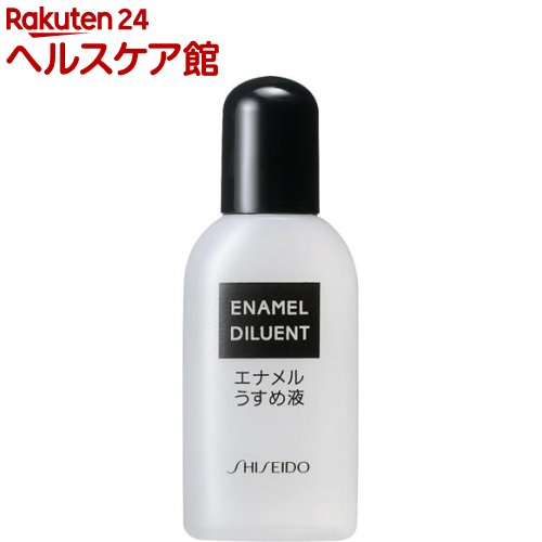 資生堂 通信販売 アイテム勢ぞろい エナメルうすめ液NA 15ml