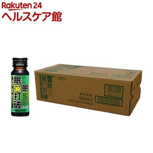 眠眠打破 濃抹茶味(50mL*50本入)【眠眠打破】【送料無料】