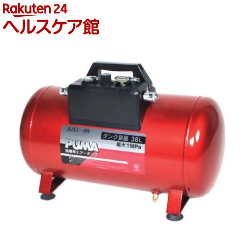 SK11 携帯用サブエアータンク AST-40(1コ入)【SK11】【送料無料】