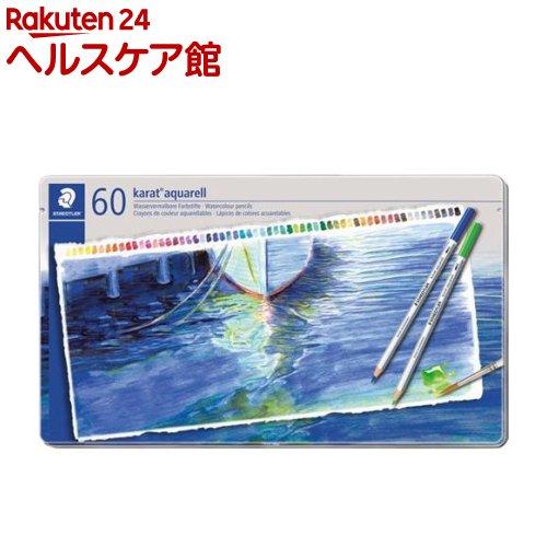 ステッドラー カラト アクェレル 水彩色鉛筆 60色(1セット)【ステッドラー(STAEDTLER)】【送料無料】