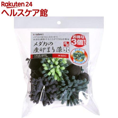 スターペット メダカの産卵まり藻 新作 大人気 3個入 国内正規品 小