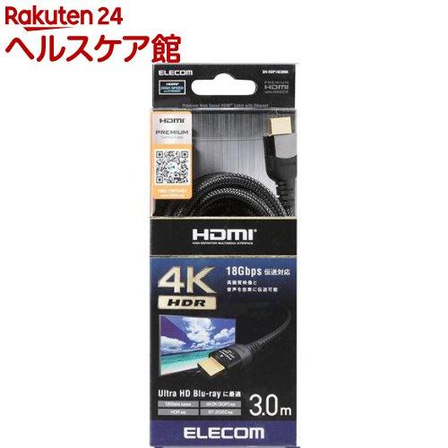 エレコム 高画質 Premium HDMIケーブル 3m ブラック DH-HDP14E30BK(1本)【エレコム(ELECOM)】