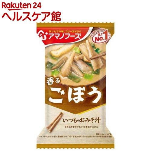 味噌汁 供え アマノフーズ いつものおみそ汁 返品不可 ごぼう 9g more99