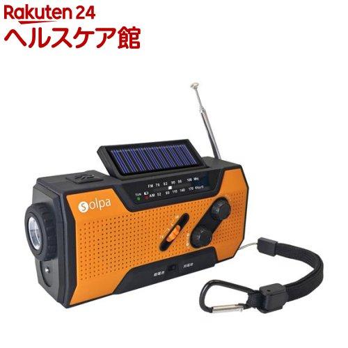 クマザキエイム手回し/ソーラー蓄電ラジオチャージオSL-090 ブラックオレンジ(1台)