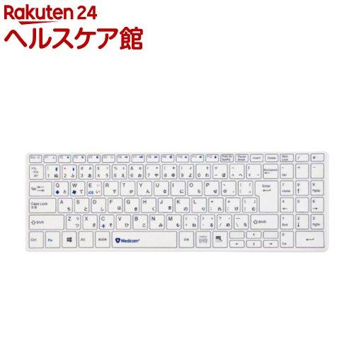 セーフタッチ ウォッシャブル ワイヤレス キーボード(1コ)【メディコム】