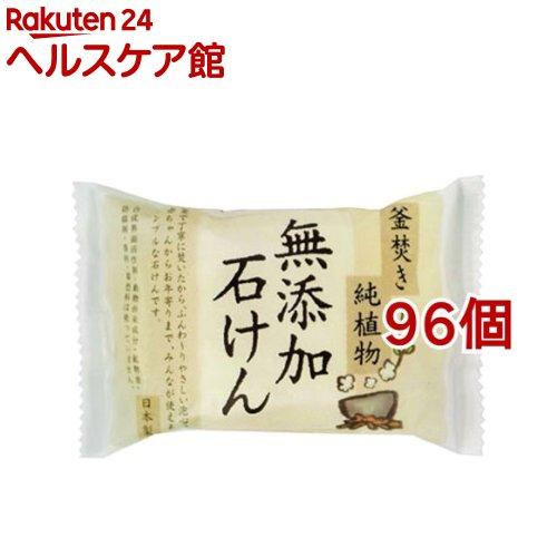 釜焚き純植物無添加石けん(85g*96個セット)