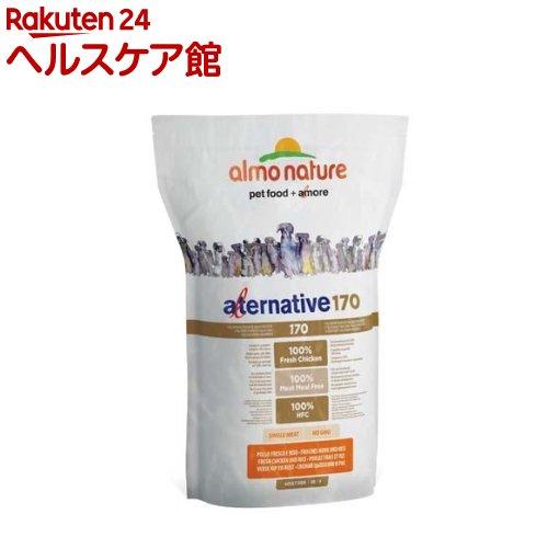 アルモネイチャー オルタナティブドライ170 エクストラスモールチキン&ライス(3.75kg)【アルモネイチャー】【送料無料】