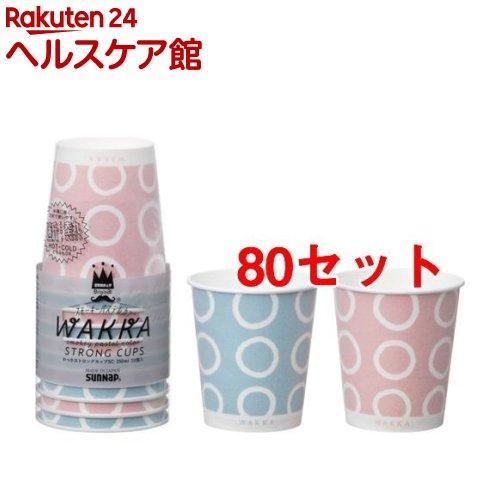 わっか ストロングカップ スモーキーカラー 250ml(10個入*80セット)【サンナップ】
