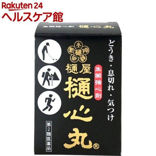 新色 ヒヤ 樋心丸 20粒 引き出物 第2類医薬品