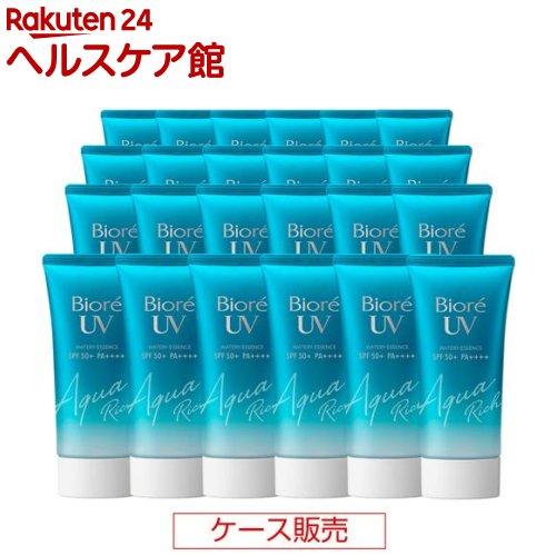 ビオレ UV アクアリッチ ウォータリーエッセンス(50g*24コセット)【ビオレ】[日焼け止め]