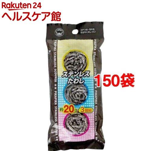 PKステンレスたわし(3個組*150袋セット)