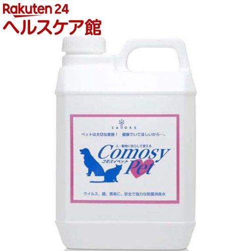 買取 コモスイ 安全な除菌 消臭剤 CP-01 コモスイペット 限定品 2L