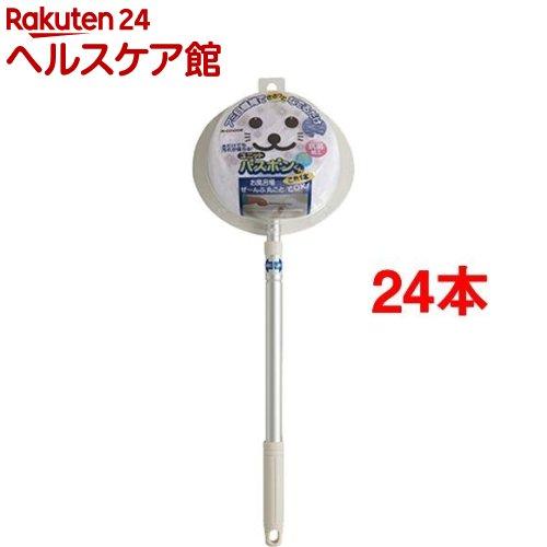 ユニットバスボンくん NーAL 抗菌 ホワイト(24本セット)【バスボン】