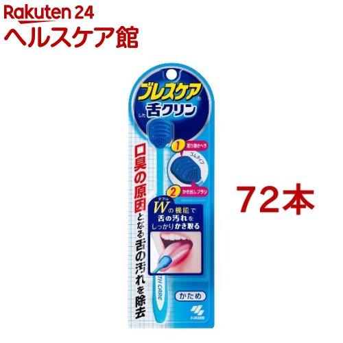 ブレスケア 舌クリン かため(72本セット)【ブレスケア】