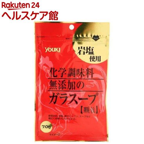 最新アイテム ユウキ 化学調味料無添加のガラスープ 初売り 袋 more30 70g