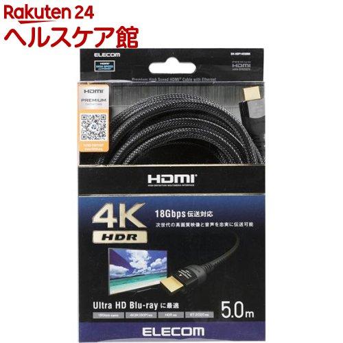 エレコム 高画質 Premium HDMIケーブル 5m ブラック DH-HDP14E50BK(1本)【エレコム(ELECOM)】
