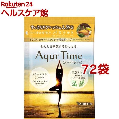 アーユルタイム ユーカリ&シダーウッドの香り 分包(40g*72袋セット)【アーユルタイム】