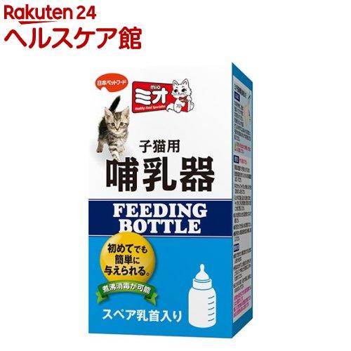 ミオ 子猫用哺乳器(1コ入)【more20】【ミオ(mio)】