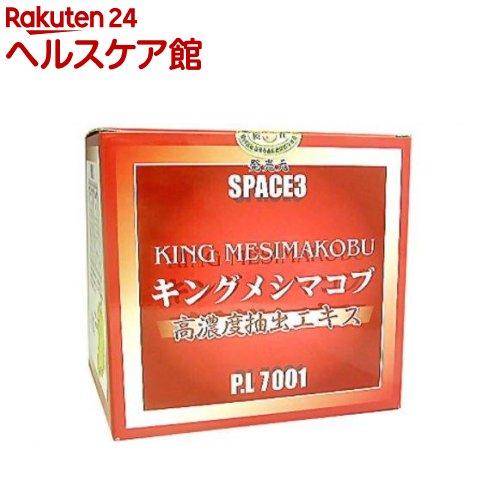 キングメシマコブ 高濃度抽出エキス(30袋入)【キングメシマコブ】