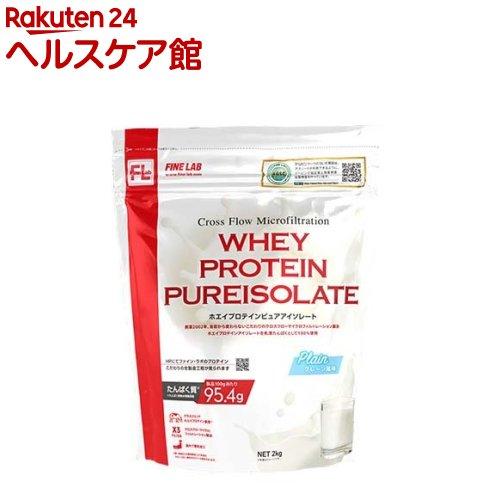 ファインラボ ホエイプロテイン ピュアアイソレート プレーン風味(2kg)【ファインラボ】【送料無料】