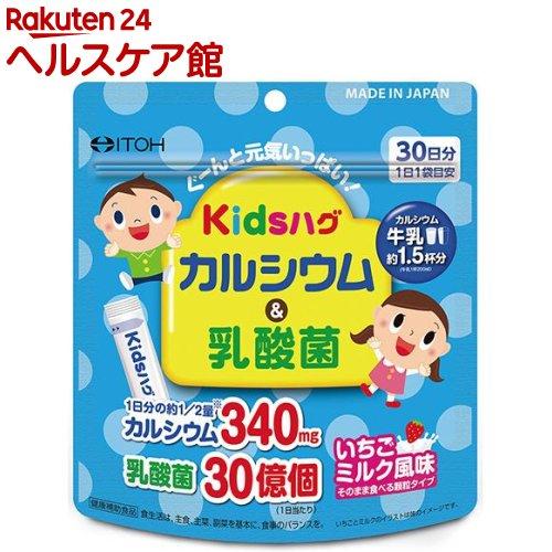井藤漢方 キッズハグ カルシウム 舗 乳酸菌 more20 30袋入 2g ファクトリーアウトレット