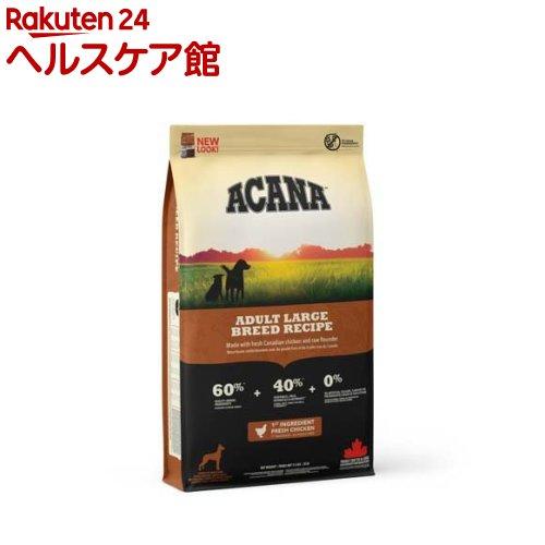 アカナ アダルトラージブリード(正規輸入品)(11.4kg)【アカナ】【送料無料】