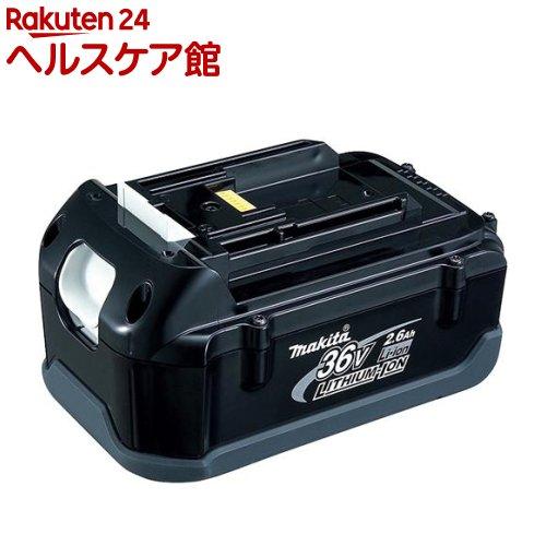 マキタ 36Vリチウムイオンバッテリ2.6Ah BL3626 A-49965(1台)