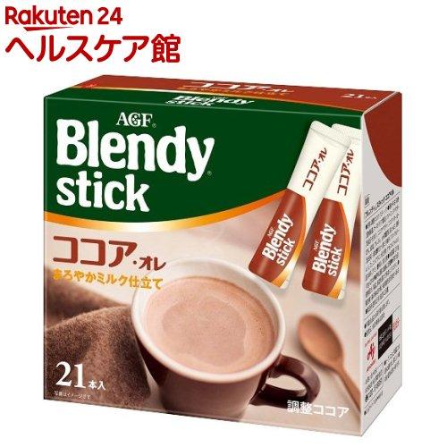 ブレンディ 公式サイト Blendy スティック ココアオレ 11g オープニング 大放出セール 21本入