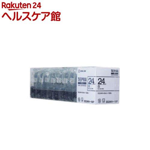 テプラ・プロ テープカートリッジ プロテープ10コパック 白ラベル 黒文字 SS24K-10P(1パック)【テプラ(TEPRA)】【送料無料】