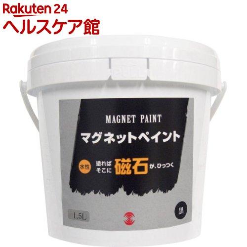 ターナー マグネットペイント 水性 黒 MG015031(1.5L)【ターナー】【送料無料】