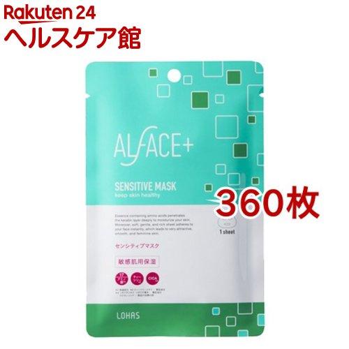センシティブマスク(360枚セット)【オルフェス(ALFACE)】 オルフェス