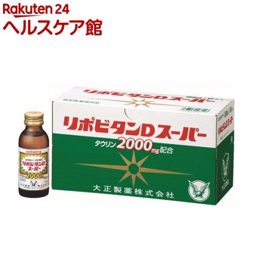 送料無料限定セール中 内祝い リポビタン 大正製薬 リポビタンDスーパー 10本入 100ml