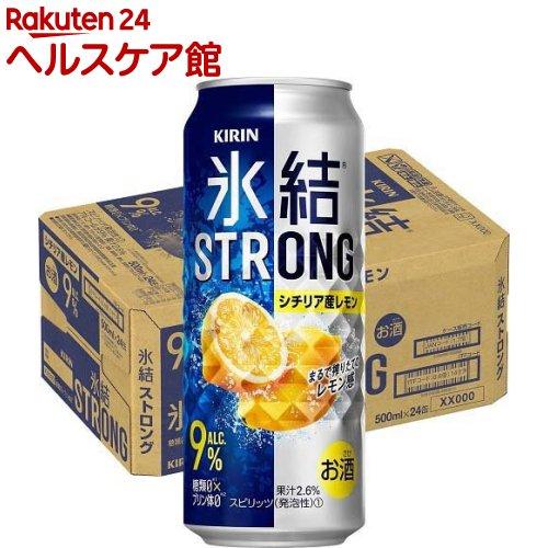キリン 氷結ストロング シチリア産レモン(500ml*24本)【氷結ストロング】