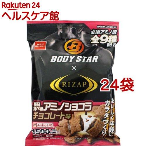 BODYSTAR RIZAP アミノショコラ 50g 日本 限定品 チョコ味 24袋セット