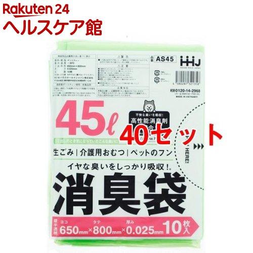 消臭袋 サニタリー用 グリーン45L AS45(10枚入*40セット)