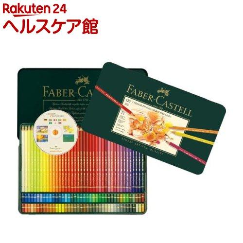 ファーバーカステル ポリクロモス 色鉛筆 120色(1セット)【ファーバーカステル(FABER-CASTELL)】【送料無料】