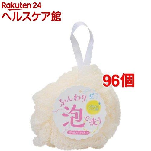 ボディ洗いメッシュボール(96個セット)