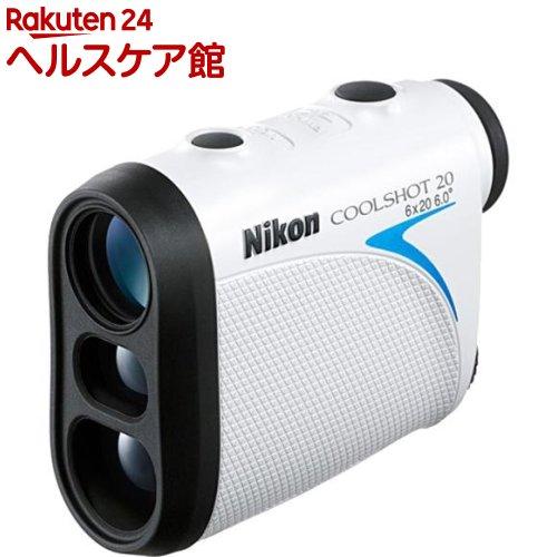 ニコン レーザー距離計 クールショット 20(1コ入)【送料無料】
