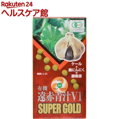 遠赤青汁 V1SUPER GOLD ビン入り(1250粒)【遠赤青汁】