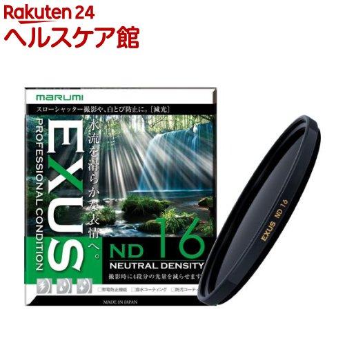 マルミ EXUS ND16 減光フィルター 光量調節用 72mm(1コ入)【送料無料】