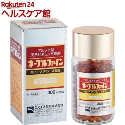 【第3類医薬品】ネーブルファイン(300カプセル)【ネーブル】