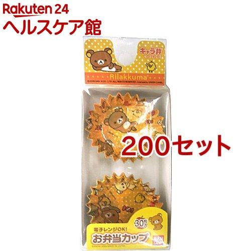 リラックマ お弁当カップ(30枚入*200セット)