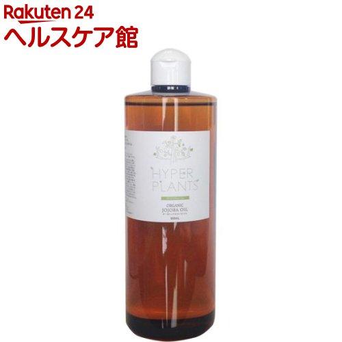 ハイパープランツ オーガニック キャリアオイル ホホバオイル(500ml)【ハイパープランツ】