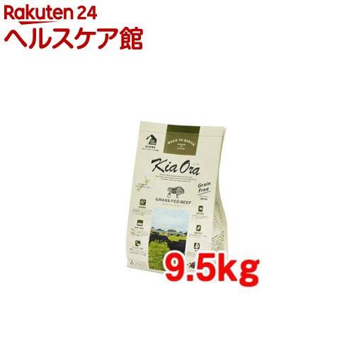 キアオラ ドッグフード グラスフェッドビーフ(9.5kg)【送料無料】